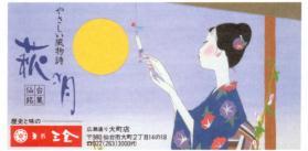 エコー葉書・菓匠三全
