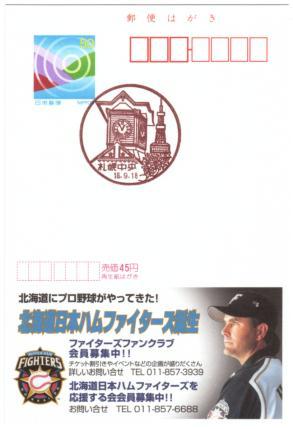 北海道日本ハムエコー葉書・プロ野球ストライキ記念