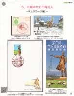 アルバム作品「札幌観光のツボ」