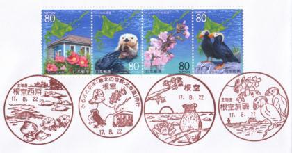 ふるさと切手「最北の自然・北海道」初日カバー