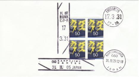 札幌簡易保険事務センター内局局改最終印カバー