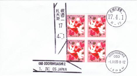 札幌大通東二局局改初日印カバー