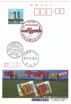 エコー葉書・マルナカ 蓮華町臨時郵便局小型印押ec19881101-1