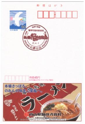 エコー葉書・西山製麺 蓮華町臨時郵便局小型印押