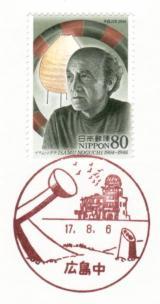 イサム・ノグチ切手 広島中局風景印