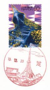 f-tyo-shiba-20011223b