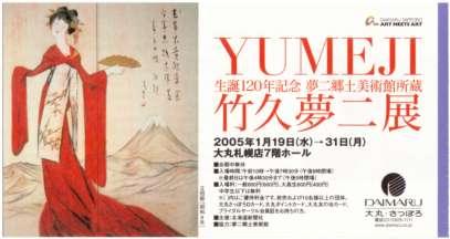 ha-bi-yumeji-2005a
