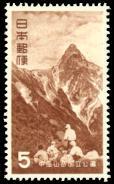 1次国立・中部山岳国立公園切手 槍ヶ岳