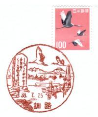 100円切手タンチョウ初日印・釧路局風景印