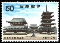 国宝シリーズ切手 法隆寺金堂・五重塔