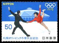 札幌オリンピック記念切手/真駒内屋内競技場