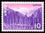 2次国立・中部山岳国立公園切手 穂高岳