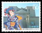 横浜博覧会記念切手・横浜美術館