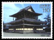 世界遺産シリーズ切手 法隆寺金堂
