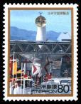 戦後50年メモリアル切手・日本国際博覧会