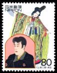 20世紀デザイン切手・川上音二郎・貞奴