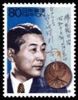 20世紀デザイン切手・杉原千畝副領事がビザ発給<br />