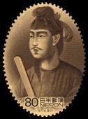 20世紀デザイン切手・聖徳太子
