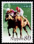 中央競馬50周年記念切手