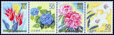 ふるさと切手・北陸の花