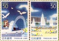ふるさと切手・平和記念公園