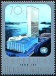 国連切手・国連本部
