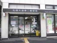 札幌大通東二局局舎写真