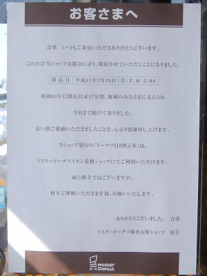 ミスタードーナツ菊水元町ショップ閉店告知写真