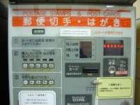 厚別局切手自販機写真