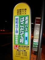 高速はこだて号・昭和4丁目バス停写真