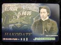 オレカ・土方歳三&五稜郭