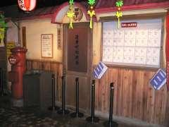 札幌らーめん共和国・蓮華町郵便局写真