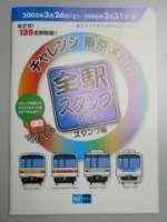 東京メトロ全駅スタンプラリースタンプ帳