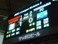 札幌-横浜FCスコアボード