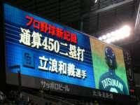 中日・立浪選手、日本新・450二塁打達成