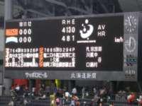 北海道日本ハム-巨人戦スコア写真