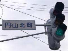 「円山北町」住所表示板