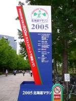 北海道マラソン・あと600m看板
