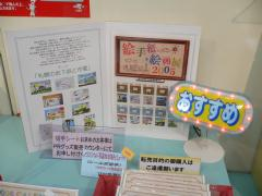 「絵手紙・絵画展2005」写真付き切手