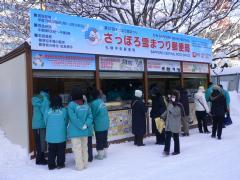 さっぽろ雪まつり大通会場・札幌中央局臨時郵便局