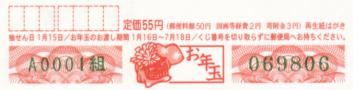 平成18年用絵入り年賀北海道版・A0001組