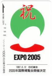 リリーカード・2005年国際博覧会開催決定