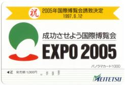 リリーカード・2005年国際博覧会誘致決定