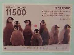 ウィズユーカード ペンギンのこどもたち