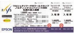 FISW杯ノルディック複合札幌大会入場券