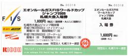 FISW杯ジャンプ札幌大会入場券