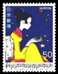 日本の歌シリーズ切手・浜辺の歌