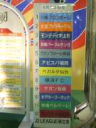 地下鉄仙台駅構内・ベガルタ仙台コーナー写真