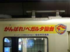 仙台市地下鉄車両写真