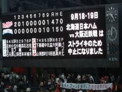 札幌ドーム・プロ野球スト突入表示
